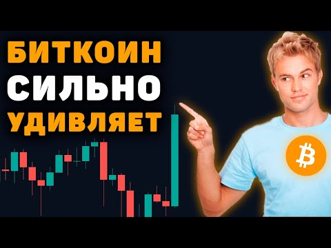Прогноз цены на Биткоин 19 мая! Криптовалюта Ждет Взлета! Прогноз, Обзор, Курс и Новости! BTC