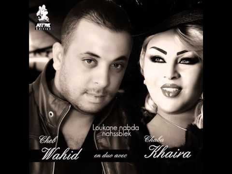 Cheb Wahid duo Cheba Kheira - Loukane nabda nahsseblek - AVM Edition
