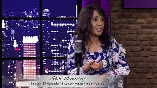 G&B Ministry Season 17 Episode 11 የኤፌሶን ጥናት ክፍል 11