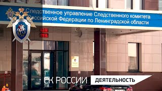Фильм о деятельности СУ СК России по Ленинградской области