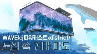[?올리의 탐색] 코엑스 SM아티움 WAVE(도심 속 …