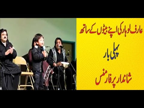 Download Arif Lohar Sons First Ever Performance on TV||Meet Arif Lohar Sons | Amir - Asim and Alam Lohar