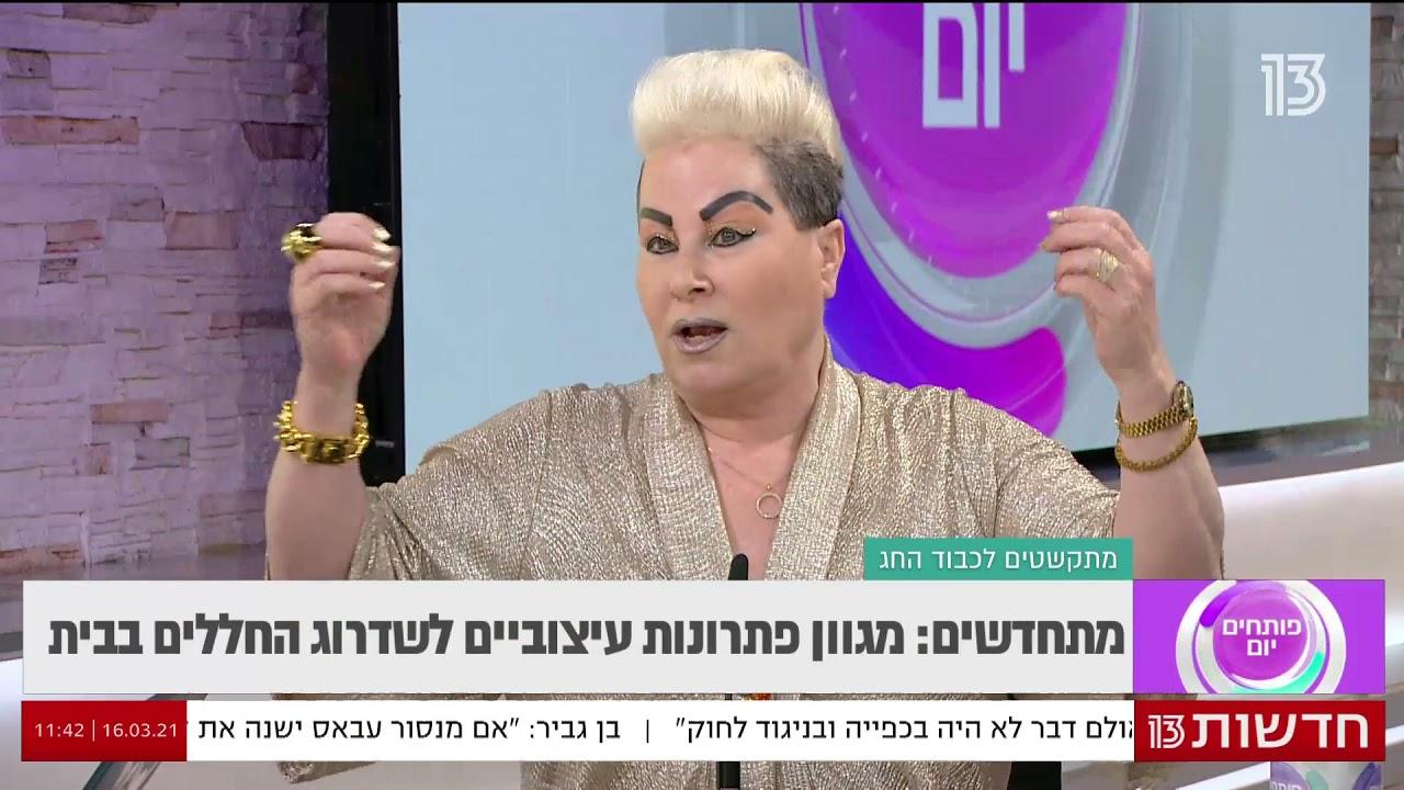 האדריכלית והמעצבת רינה בן-יהודה ממליצה על הלוחות של Bclear בתוכנית הטלוויזיה פותחים יום בערוץ 13