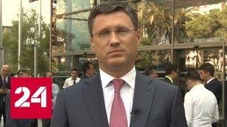 Александр Новак: санкции не повлияли на ход строительства Турецкого потока