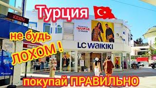 Турция 2021 ВАЖНО Как ВЫГОДНО совершать покупки в Турции Курс турецкой лиры к доллару