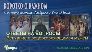 Венчание с воцерковляющимся мужем. Протоиерей Андрей Ткачев