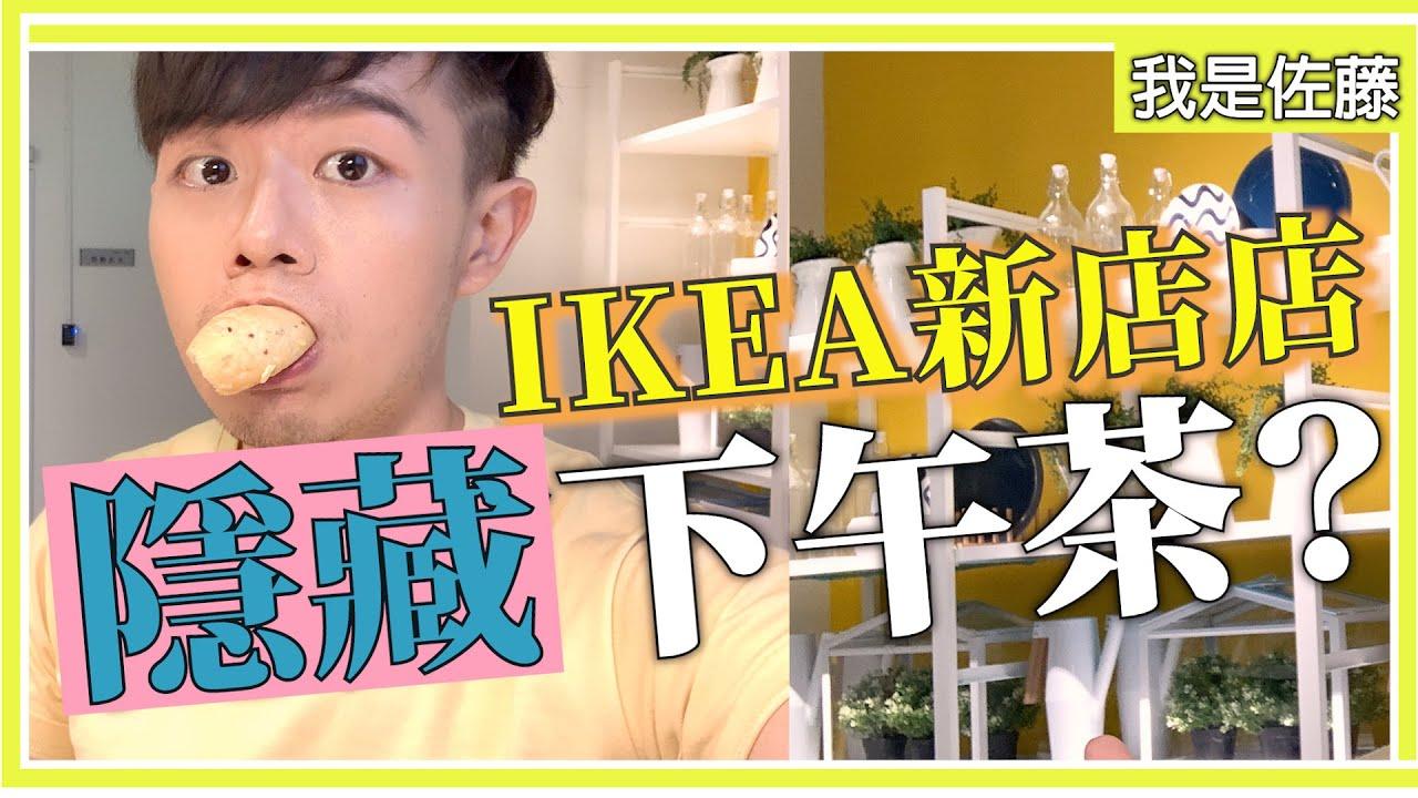IKEA 新店店你還不知道的獨家美食大公開 | IKEA 新店店新開幕介紹 | IKEA餐廳美食與IKEA CAFÉ限定美食介紹| IKEA ...