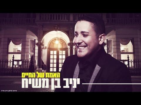 יניב בן משיח - האמת של החיים | Yaniv Ben Mashiach - Haemet Shel Hahaim