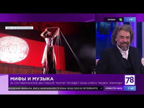 """Панк-опера в """"Полезном утре"""""""