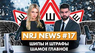 Шипы и Штрафы. Шамое главное - NRJNews 17