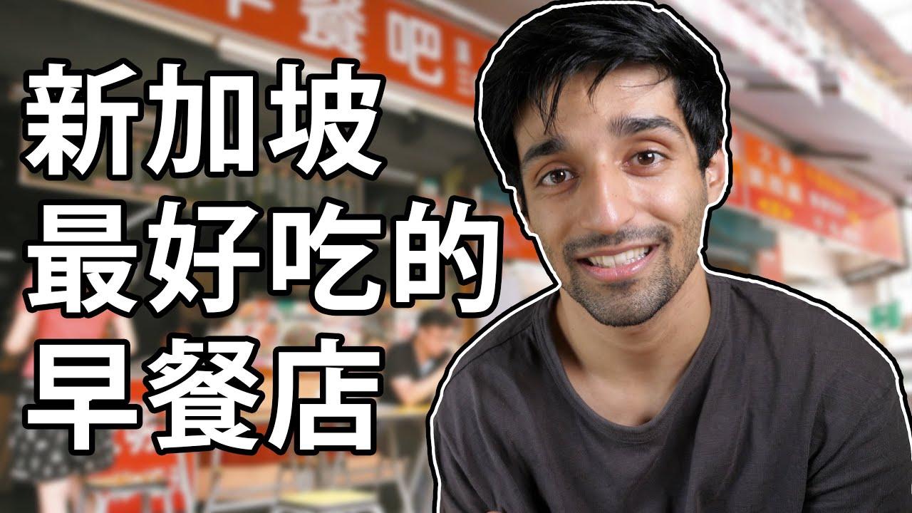 印度男孩阿迪嘗試新加坡最好吃的早餐店!🍜在新加坡爬山【跟我一起成長03】