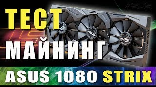 Тест ASUS 1080 STRIX, ферма на 3 видеокарты,  майнинг на nvidia gtx