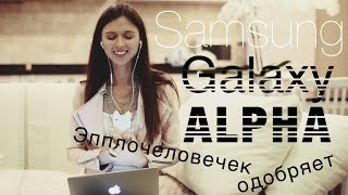 Samsung Galaxy Alpha: обзор смартфона