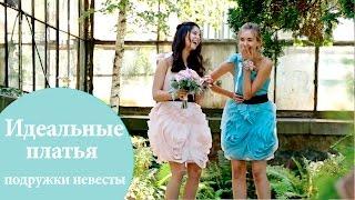 Выбираем платье для подружки невесты | G.Bar | OhMyLook!(Свадьба – особое и волнительное событие не только для невесты, но и для ее подружек. Нужно тщательно подгот..., 2016-08-23T09:32:56.000Z)