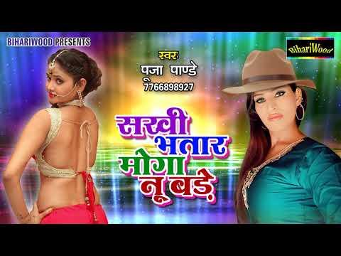 सुहाग रतिया !! Puja Pandey !! Suhag Ratiya !! Bhojpuri New Song 2017