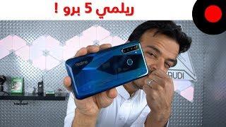 جوال متوسط بكاميرا 48MP ويدعم الشحن السريع ! Realme 5 Pro