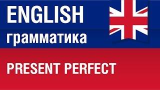 Present Perfect. Настоящее совершенное время в английском языке. Елена Шипилова.