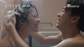 【愛情是什麼】電影預告 獻給所有無法說出「喜歡」的人… 10/30 我喜歡你