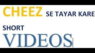 Short Video recording for Social Media.