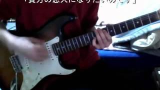 阿部真央「貴方の恋人になりたいのです」ギターコード付.