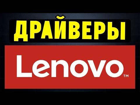 Как правильно установить все драйвера для ноутбука Lenovo?
