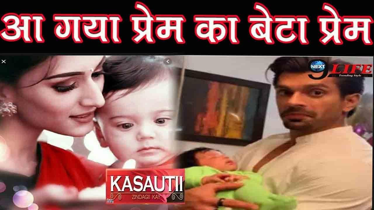 Kasauti Zindagi Kay: प्रेरणा के बेटे प्रेम के पिता बने Mr Bajaj,अनुराग से  छीना बच्चा!|Prerna-Anurag
