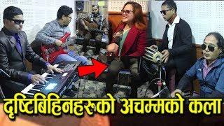 बाजा बजाउने 9 जना दृष्टिबिहिनको समुह ! सबैलाई चकित पारे Nepali Amazing Blind | Shishir Bhandari