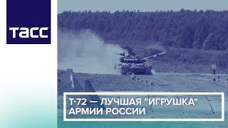 Т-72 — найкраща ''іграшка'' армії Росії