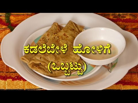 kadale bele obbattu recipe for chicken
