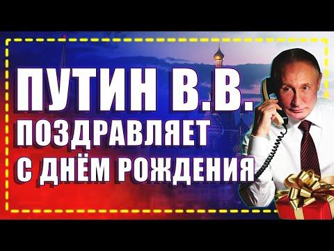 Путин поздравляет с Днём Рождения по телефону!
