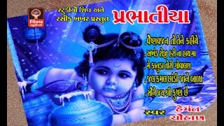 Prabhatiya-Original-Hemant Chauhan-2016Gujarati Non Stop Bhajan-Bhajans-Lord Krishna Morning Songs