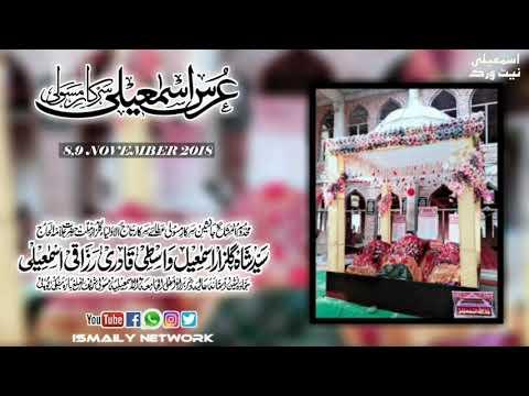 Urs e Ismaily 2018 | Track 01 | Unki Nigahe Lutf Jab | Amjad Raza Amjad