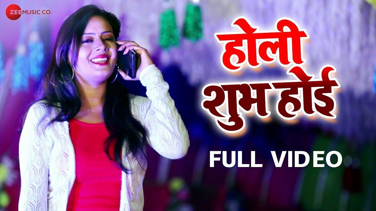 होली शुभ होई Holi Shubh Hoi - Full Video | Angej Swaha | Arya Sharma