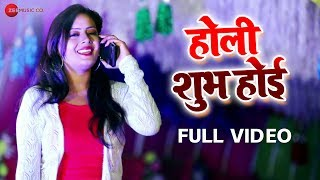 होली शुभ होई Holi Shubh Hoi Full | Angej Swaha | Arya Sharma