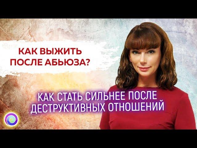 КАК ВЫЖИТЬ ПОСЛЕ АБЬЮЗА #4. Как стать сильнее после деструктивных отношений - Арина Снежинская
