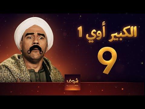 مسلسل الكبير أوي 1 الحلقة 9 التاسعة   HD - Elkebir Awi 1 Ep9