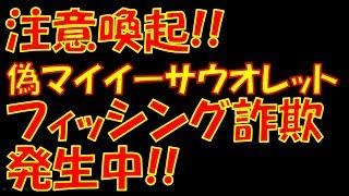 【SCAM情報】偽マイイーサウオレット(MEW)のフィッシング詐欺発生中 thumbnail
