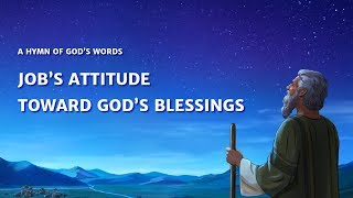 "2019 Christian Worship Song With Lyrics | ""Job's Attitude Toward God's Blessings"""