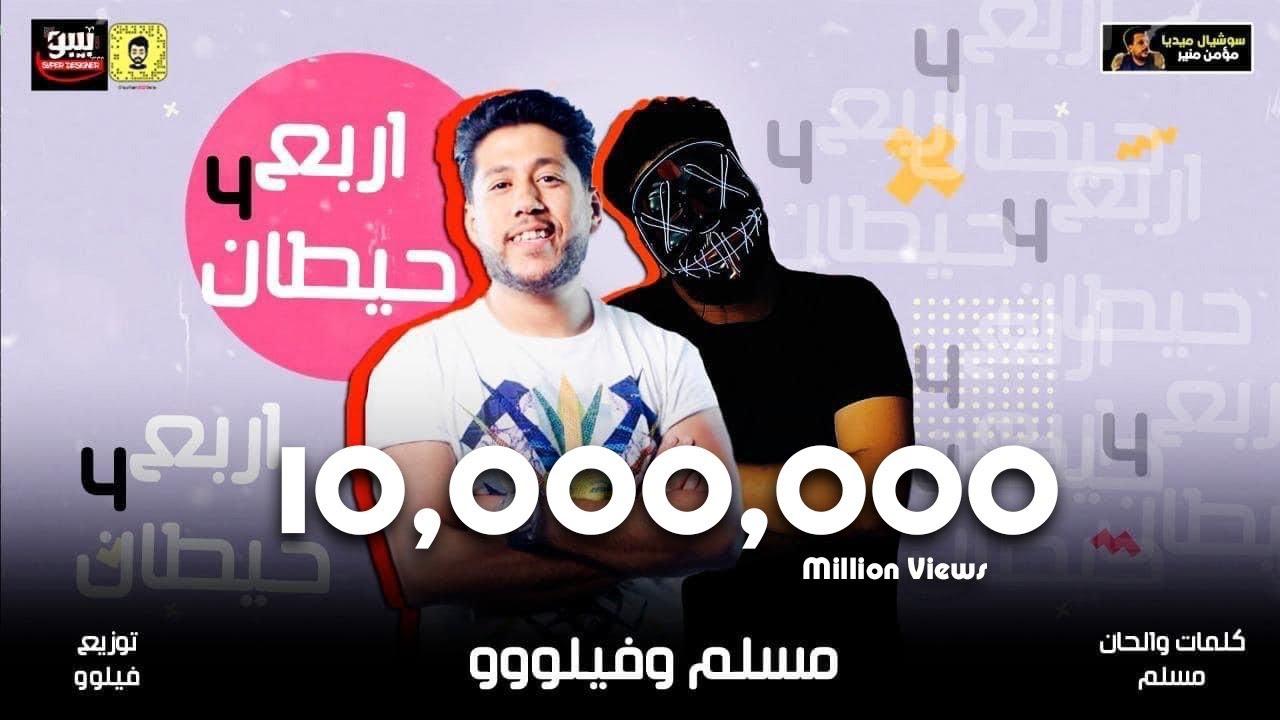 "مهرجان ""اربع حيطان"" فيلو ومسلم"" / Felo Ft Muslim ""Arba3 7etan"" official Music Video"