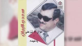 Ya ghaida سعدي البياتي - لا تجعلي بيني وبينك ثالثا واغنية ياغيدة