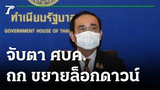 จับตาศบค.ถก ขยายล็อกดาวน์จว.แดงเข้ม | 16-08-64 | ข่าวเที่ยงไทยรัฐ