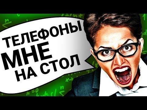 Топ10 ИДИОТСКИХ Школьных Правил!
