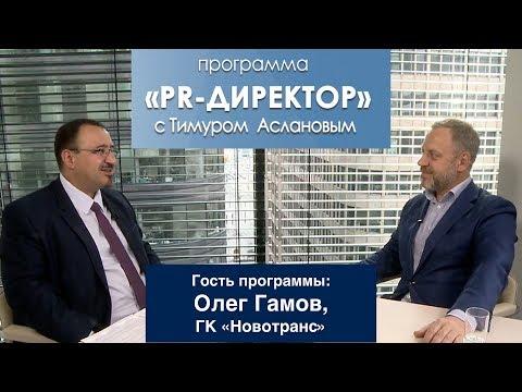 PR директор. Олег Гамов: пресс-служба - унылое явление