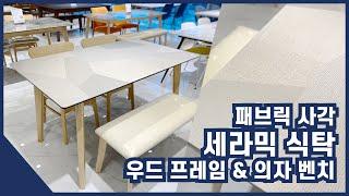 부산 올랜드  패브릭 세라믹 원목 식탁 세트 테이블 벤…