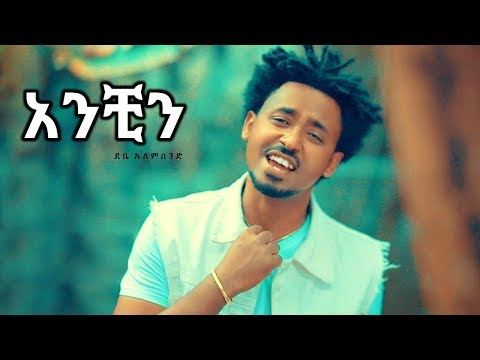 Debe Alemseged - Anchin | አንቺን - New Ethiopian Music 2018 (Official Video)