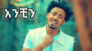 Debe Alemseged - Anchin | አንቺን - New Ethiopian Music 2018 (Official Video)