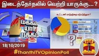 (18/10/19)Makkal Yaar Pakkam: இடைத்தேர்தலில் வெற்றி யாருக்கு? Nanguneri | Vikravandi | KamarajNagar