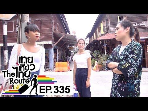เทยเที่ยวไทย The Route   ตอน 335   พาเที่ยว เมืองเก่า จ.ระยอง