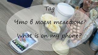 Tag Что в моем телефоне? Интересные программы и приложения / What is on my phone? Samsung Galaxy S3(Больше информации на моем блоге: https://annamelek.blogspot.com Инстаграм https://instagram.com/annamelekblogs Задай мне вопрос: http://ask.fm/anna ..., 2014-03-11T19:18:07.000Z)