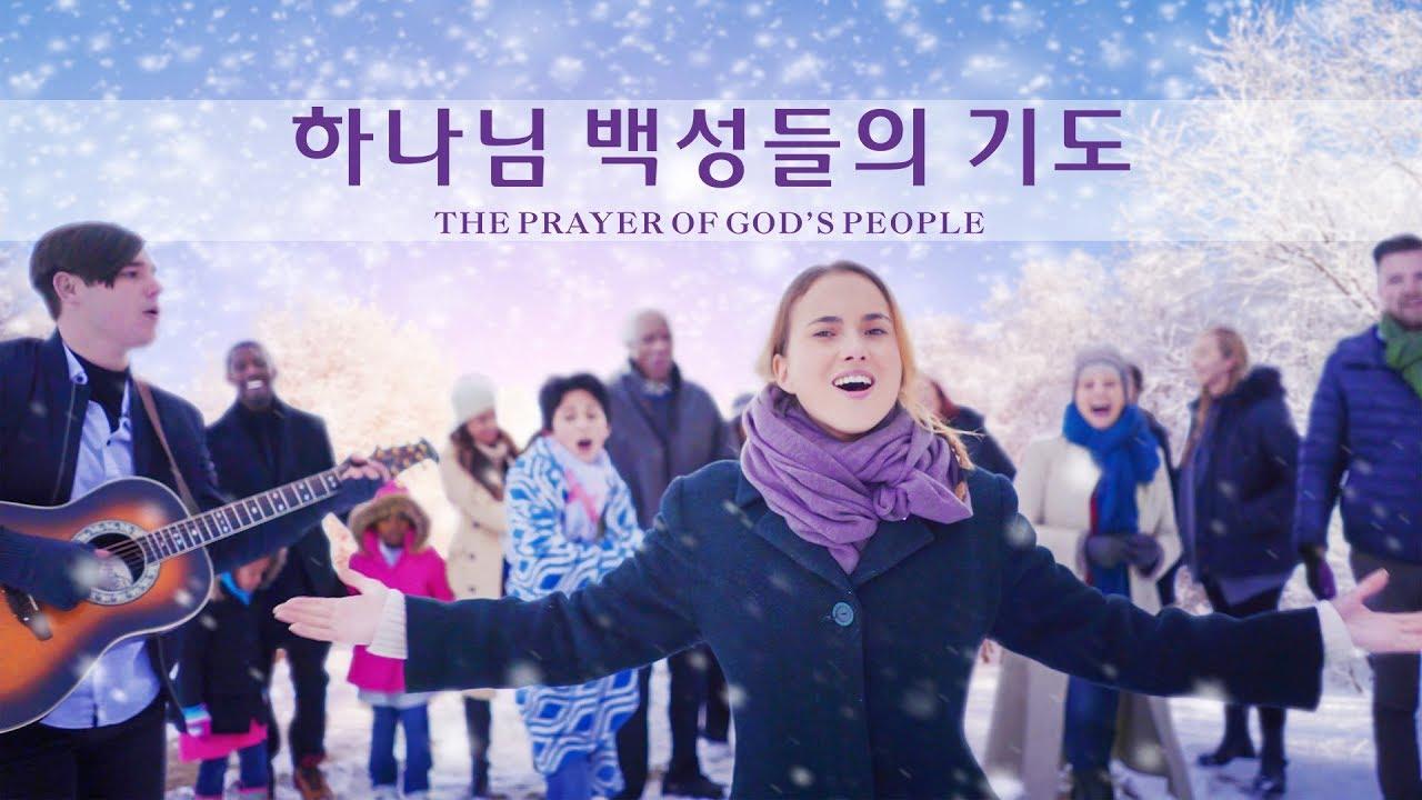 찬양 뮤직비디오 <하나님 백성들의 기도>